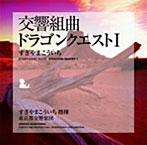 すぎやまこういち/交響組曲「ドラゴンクエスト1」(アルバム)