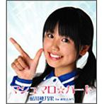 秋葉えみり(エミリー)as 鮎川穂乃果/マシュマロ☆ハート(シングル)