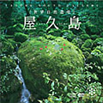 屋久島~世界自然遺産(アルバム)