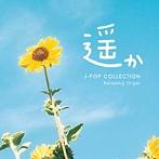 遥か~J-popコレクション α波オルゴール(アルバム)