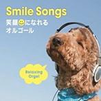 Smile Songs~笑顔になれるオルゴール(アルバム)