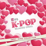 恋するK-POP~SWEET SONG COLLECTION(アルバム)