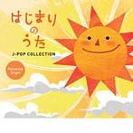 はじまりのうた~J-POPコレクション α波オルゴール(アルバム)