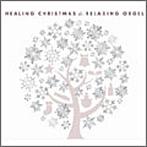 ヒーリング・クリスマス α波オルゴール(アルバム)