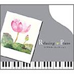 リラクシング・ピアノ~コブクロ・コレクション(アルバム)