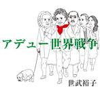 世武裕子/アデュー 世界戦争(アルバム)