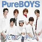 Pure BOYS/乾杯ジュテーム(アルバム)