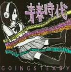 GOING STEADY/青春時代(シングル)