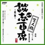 立川談志/談志百席~第一期(アルバム)