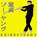 GOING STEADY/童貞ソー・ヤング(シングル)