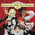 サクラ大戦Review in Little Lip Theater III(アルバム)