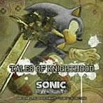 ソニックと暗黒の騎士 ORIGINAL SOUNDTRAX'TALES OF KNIGHTHOOD'(アルバム)