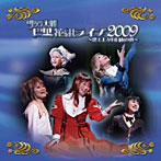 サクラ大戦・巴里花組ライブ2009~燃え上がれ自由の翼~(アルバム)