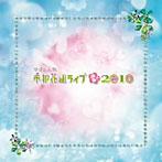 サクラ大戦・帝都花組ライブ2010(アルバム)