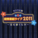 サクラ大戦 紐育星組ライブ2011~星を継ぐもの~/サクラ大戦(アルバム)
