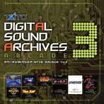 タイトー デジタルサウンドアーカイブス-ARCADE-Vol.3(アルバム)