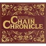 「チェインクロニクル」5th Anniversary ORIGINAL SOUNDTRACK(アルバム)