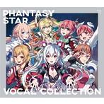 「ファンタシースターオンライン」~Phantasy Star Vocal Collection(アルバム)
