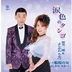 渥美二郎&よしかわちなつ/涙色のタンゴ(シングル)
