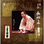 三遊亭好楽/熱燗二本~噺家一代~/芝浜(落語)(シングル)