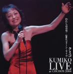 クミコ/わたしは青空-2004コクーン・ライヴ(アルバム)
