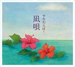 やなわらばー/凪唄(アルバム)