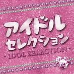 アイドルセレクション(レンタル限定盤)(アルバム)
