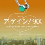 アゲイン!90's~BEST OF HEARTFUL J-POP SONGS(アルバム)