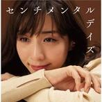 センチメンタルデイズ~アノ頃,夕暮れ,帰り道~ Mixed by DJ BLUE(アルバム)