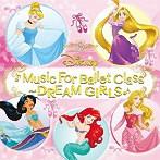 針山真実/ディズニー・ミュージック・フォー・バレエ・クラス~DREAM GIRLS(アルバム)