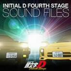 「頭文字(イニシャル)D Fourth Stage」SOUND FILES(アルバム)