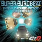 SUPER EUROBEAT presents「頭文字(イニシャル)D」Fourth Stage D SELECTION+(アルバム)