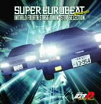 SUPER EUROBEAT presents 頭文字(イニシャル)D FOURTH STAGE D NON-STOP SELECTION(アルバム)