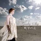 断罪の花 Guilty Sky/小坂りゆ(シングル)
