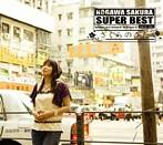 SUPER BEST さくらのうた/NOGAWA SAKURA(アルバム)
