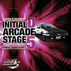 SUPER EUROBEAT presents「頭文字(イニシャル)D ARCADE STAGE 5」original soundtracks+(アルバム)