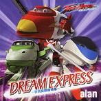 alan/DREAM EXPRESS~夢現空間超特急~(シングル)