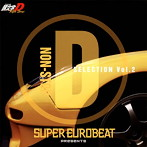 SUPER EUROBEAT presents「INITIAL D」FIFTH STAGE NON-STOP D SELECTION VOL.2(アルバム)