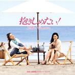 「抱きしめたい!」Music Collection/小西康陽/ピチカート・ファイヴ(アルバム)