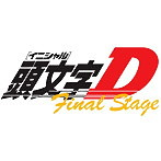 SUPER EUROBEAT presents INITIAL D FINAL D SELECTION(アルバム)