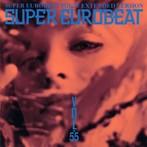 スーパー・ユーロビート VOL.55(アルバム)