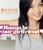 樋井明日香/Wanna be your girlfriend(CCCD)(シングル)