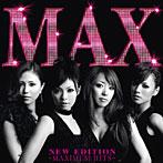MAX/NEW EDITION~MAXIMUM HITS~(アルバム)