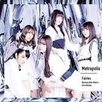 フェアリーズ/Metropolis~メトロポリス~(シングル)