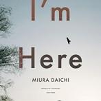 三浦大知/I'm Here(シングル)