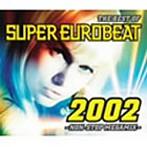 ザ・ベスト・オブ・スーパーユーロビート2002~ノンストップ・メガミックス(CCCD)(アルバム)