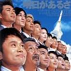 明日があるさ THE MOVIE マイエナジーセレクトトラック(CCCD)(アルバム)