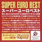 スーパー・ユーロ・ベスト(アルバム)