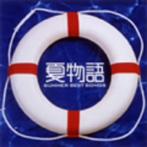 夏物語~サマー ベスト ソングス~(アルバム)