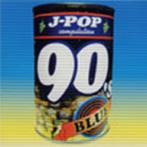 J-POP 90'S 'BLUE'(アルバム)